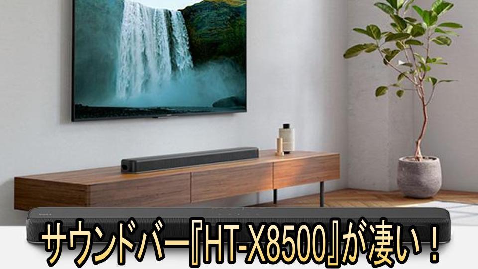 ソニー サウンド バー ht x8500